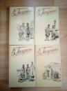 В.А.Гиляровский Сочинения в 4 томах