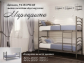 Двухъярусная кровать МАРГАРИТА (разборная)