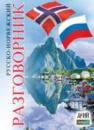 Русско-норвежский разговорник Таланов Олег