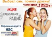 АКЦИЯ«Сарафанное радио»