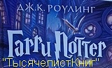"КНИГИ «Гарри Поттер» на русском языке ""Махаон"""