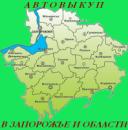 Автовыкуп в Запорожье и Запорожской области.
