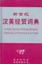 A New Century Chinese-English Dictionary of Economics & Trade Li Hong