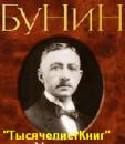 КНИГИ Бунина И.
