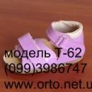 Ортопедическая обувьТ- 62, сиреневые