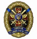Нагрудний знак «Відмінник Збройних Сил України»