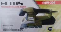 вибрационная шлиф машинка ELTOS