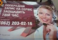 Афиша/плакат А1 Донецк