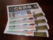Реклама в бесплатной газете Житомир