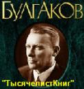 КНИГИ Булгакова М.