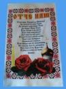 Салфетка ритуальная «Роза»