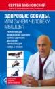 Бубновский. Здоровые сосуды или зачем человеку мышцы