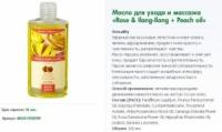 Масло для ухода и массажа Rose&Ilang-Ilang+Peach oil 150мл