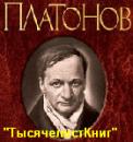 КНИГИ Платонова А.