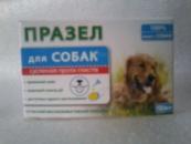 Празел-суспензия для собак 10 мл (празиквантел и пирантел)