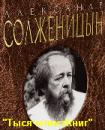 КНИГИ Солженицына А.