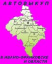 Автовыкуп в Ивано-Франковске и Ивано-Франковской области.