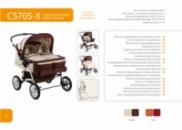 CS705-X Goodbaby детская коляска трансформер для двойни (Гудбэйби)