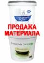 Продажа «Жидкого Акрила» для реставрации ванн.