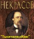 КНИГИ Некрасова Н.