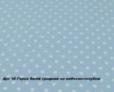 Ткань детская 100% хлопок Арт №16 «Горох белый средний на небесно-голубом»