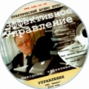 Интерактивный учебный курс «Эффективное управление предприятием»