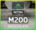 ᐈ Купить БЕТОН М200 (П3, П4) с доставкой в Одессе и области.