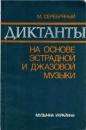Диктанты на основе эстрадной и джазовой музыки М.Серебряный