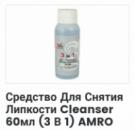 Средство Для Снятия Липкости Cleanser 60мл (3 В 1) AMRO
