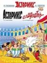 Книга комиксов «Астерикс - Гладиатор» серии «Астерикс». Автор - Рене Госинни., издатель - «Махаон».