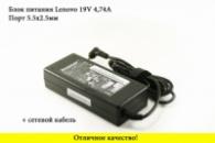 Блок питания LENOVO 19V 4.74A 5.5x2.5 мм