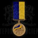 Медаль «20 років Незалежності України»