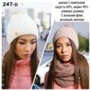 Теплая шапка женская с пампоном