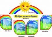 Комплект стендов для садика «Добро пожаловать!!!» в Донецке