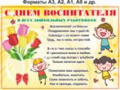 Плакат «С днем воспитателя»