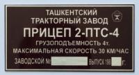 Дублирующие таблички (шильды) на ПРИЦЕПЫ любых марок и моделей