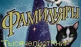 КНИГИ Эпштейна А.Д. и Джейкобсона Э. цикла «Фамильяры»