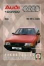 Руководство по ремонту и эксплуатации Audi 100 c 82-90