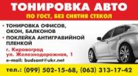 Тонировка авто в Кировограде.по гост без снятия стекол.