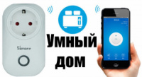 Дистанционная Wi-Fi розетка c таймером SONOFF S20 для ANDROID, iOS eWeLink
