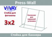 Конструкция стойка для баннера усиленная пресс вол 3х2м
