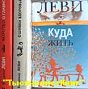 КНИГИ Леви Владимира