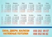 Календари Днепропетровск