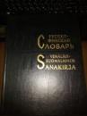 Русско- финский словарь Куусинен, М.Э.; Оллыкайнен, В.М.