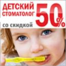 Акция «Здоровые зубки»