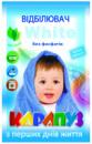 Відбілювач для дитячої білизни «Карапуз» 200 г Отбеливатель для детского белья «Карапуз»«