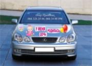Магнитный набор на машину «У меня родилась дочь» в Донецке