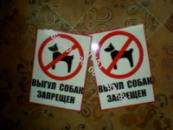 Табличка Выгул собак запрещен