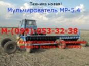 Измельчитель растительных остатков МР-5.4