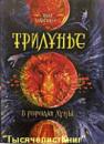 Книга «В городах Луны» том 2 серии «Трилунье». Автор - Вологжанина А., изд. «Росмэн».